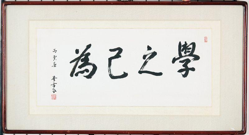 Rare Framed Calligraphy by the Last Korean Princess, Yi Bangja