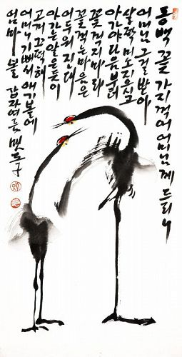 Crane Couple Painting and Poem by Korean Buddhist Monk Su An Sunim