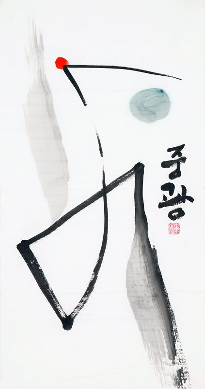 Zen Crane Painting by the Famous Mad Monk, Jung Kwang Sunim
