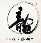 Dragon Calligraphy by Seo Kyeong Bo aka Ilboong (1914-1996)