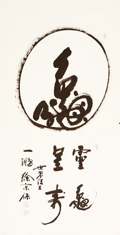 Large Tortoise Caligraphy by Seo Kyeong Bo aka Ilboong (1914-1996)