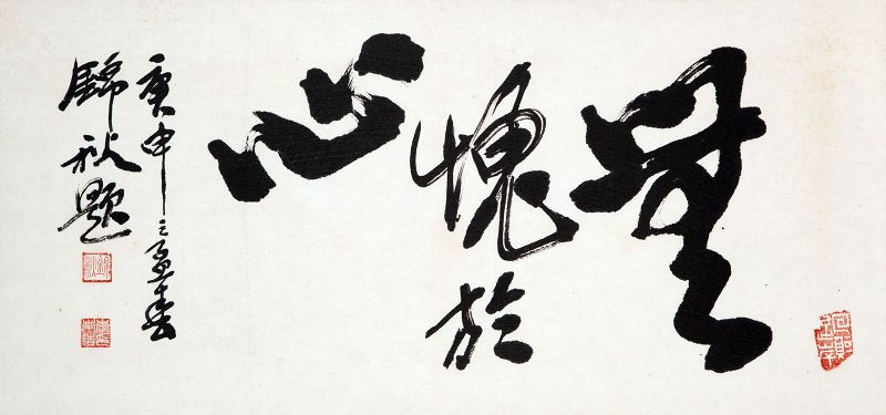 Empty Your Heart and Mind calligraphy by Lee Nam Ho (1908-2001)