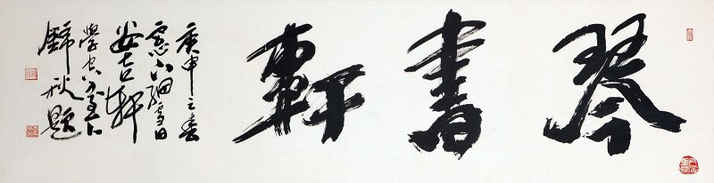 Music, Writing, and Books calligraphy by Lee Nam Ho (1908-2001)