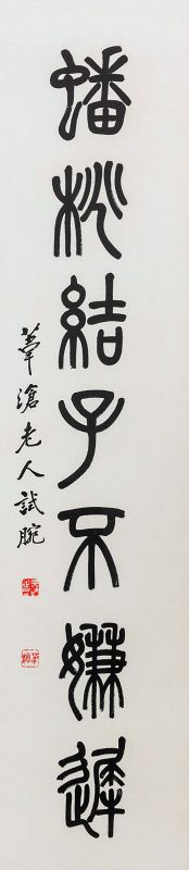 Calligraphy by Korea's Most Famous Calligrapher, O Se Chang, 1864-1953
