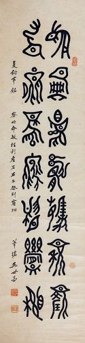 Ancient Seal Script by Korea's Most Famous Calligrapher, O Se Chang