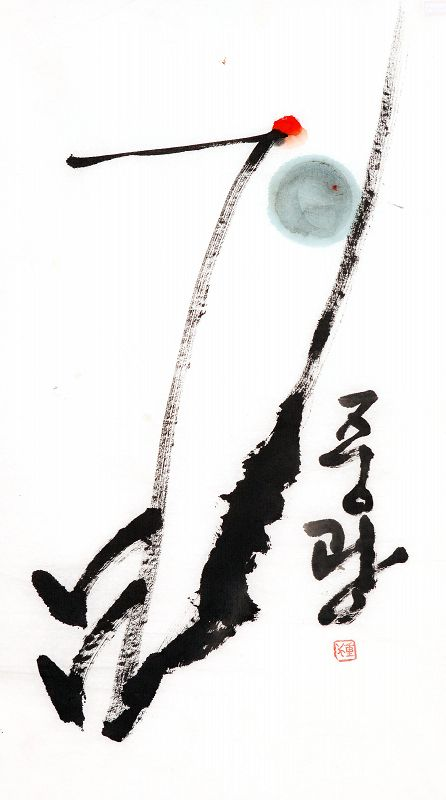 Zen Crane and Moon Painting by the Famous Mad Monk, Jung Kwang Sunim