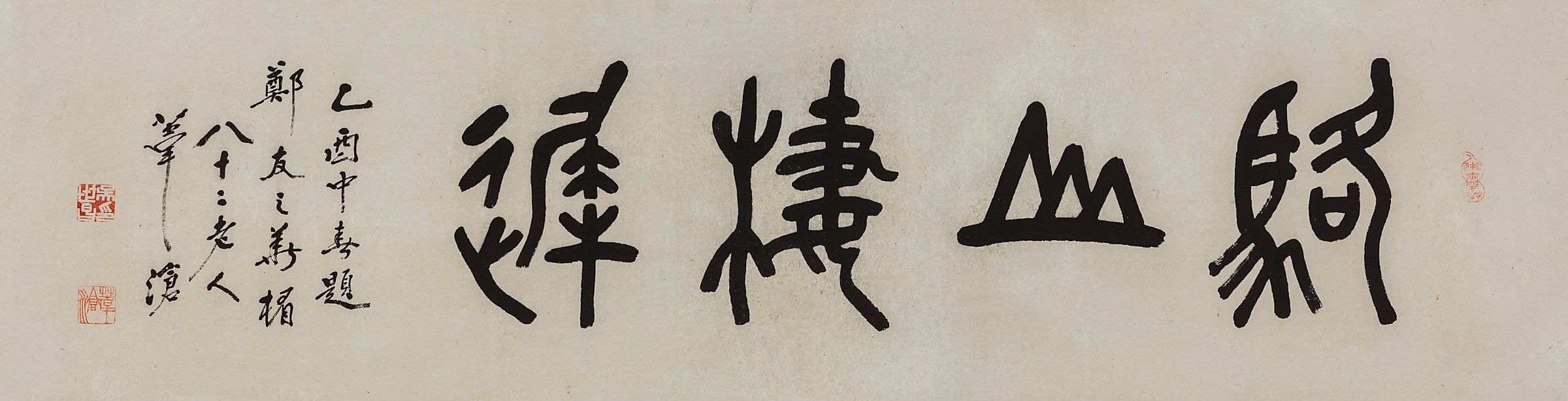 Calligraphy by O Se Chang (1864-1953), Korea's Foremost Calligrapher