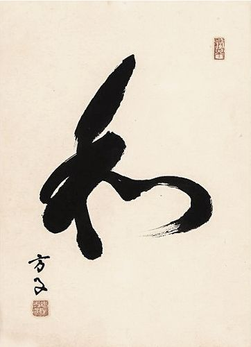 Rare Calligraphy by Korea's Last Princess, Yi Bang Ja (1901-1989)