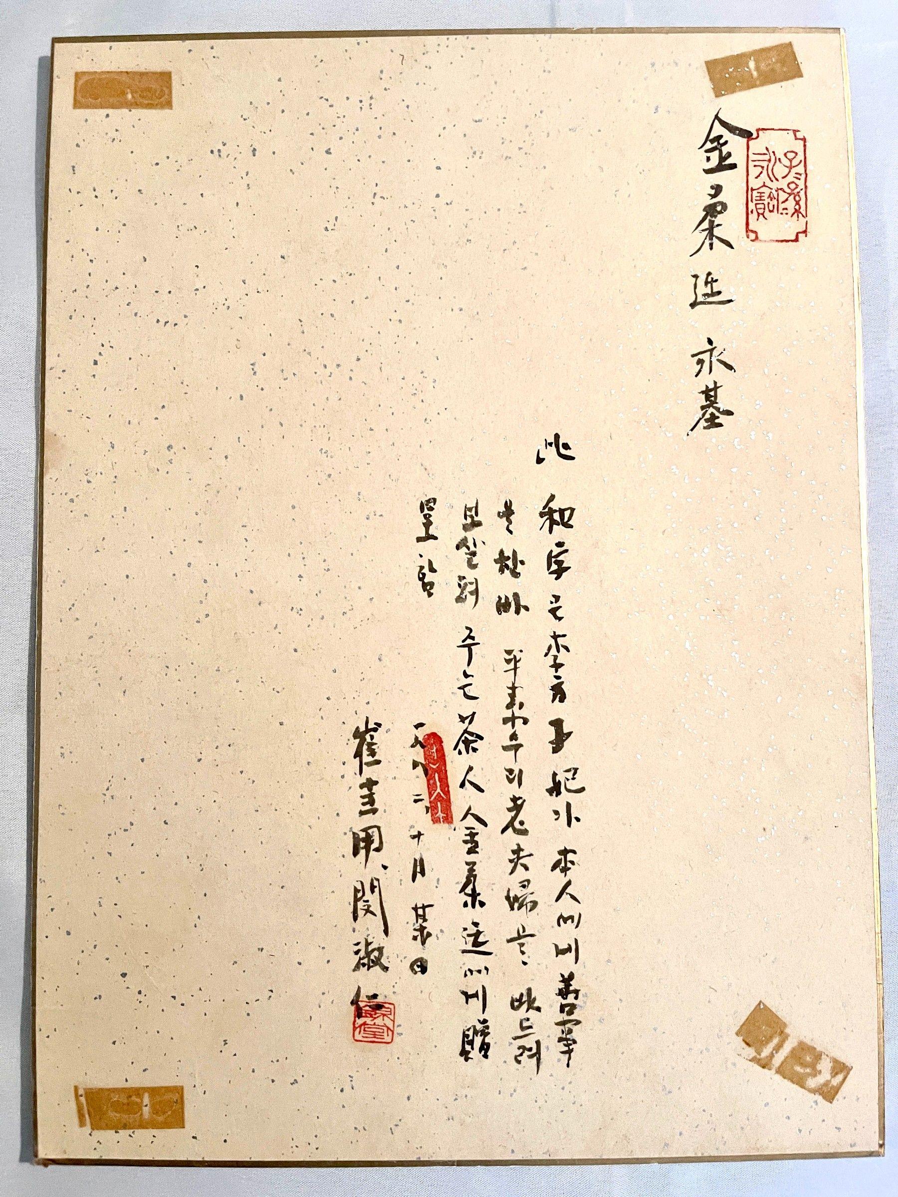 Rare Calligraphy by Korea's Last Princess, Yi Bang Ja (1901-1989)