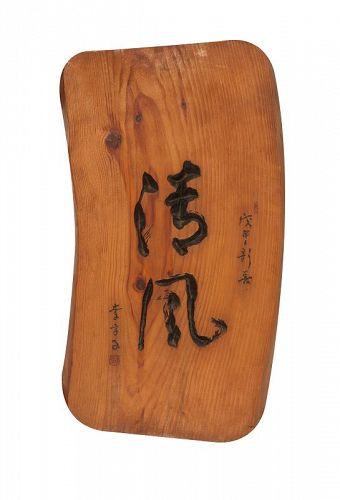 Rare Calligraphy on Wood Plaque by Korea's Last Princess, Yi Bang Ja