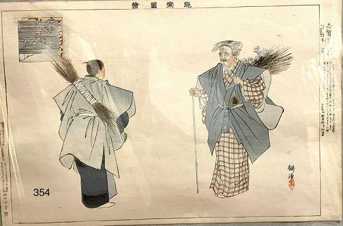 Japanese Woodblock Color Print