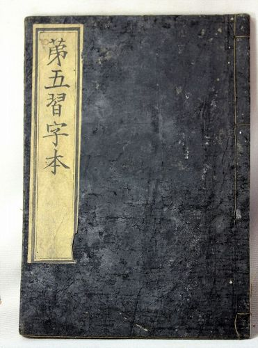 Japanese Washi Paper Caligraphy Book, Meiji period 1879