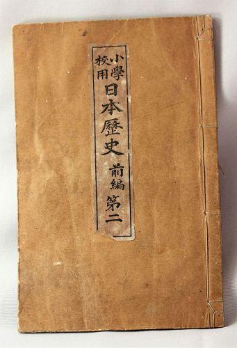 Japanese Washi Paper Book, Meiji period 1895