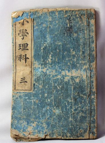 Japanese Washi Paper Book, Meiji period 1899