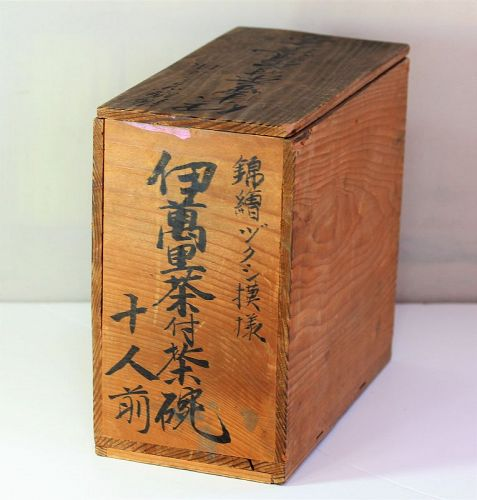 Japanese Cyprus Wood Storage Box with Kanji writing & Rope