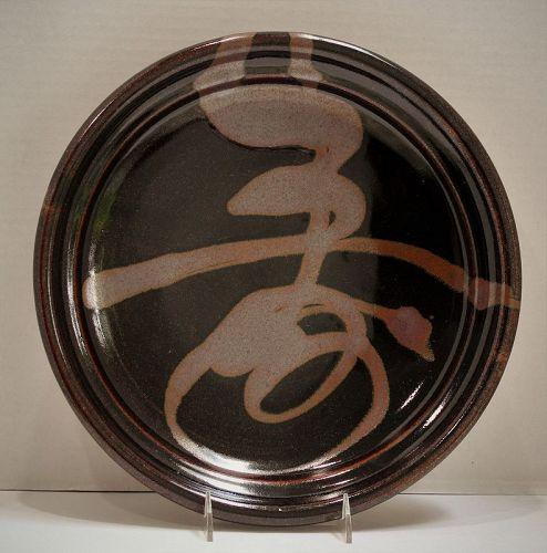Japanese Ceramic Dark Brown Serving Charger, Kanji writing