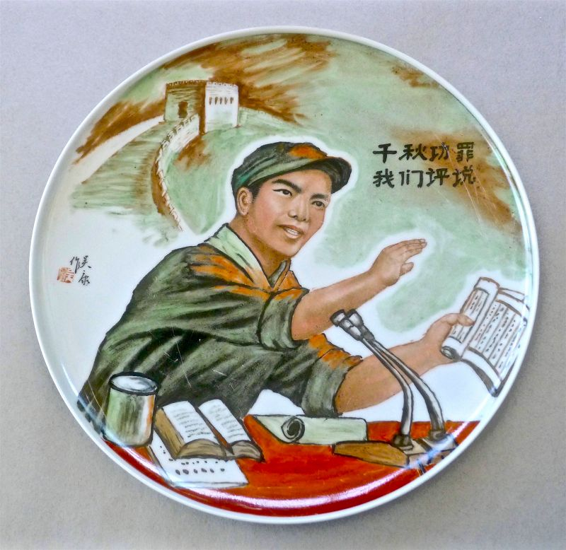 Jingdezheng Cultural Revolution Porcelain Plate Signed by WuKang.