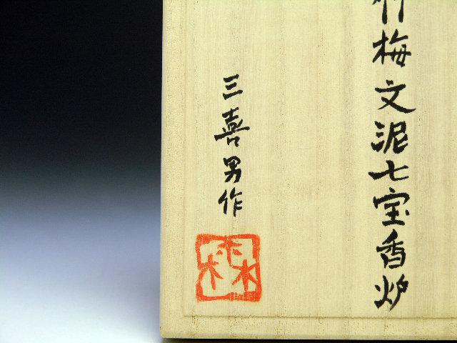 Japanese Cloisonne Koro Pine Bamboo Plum by Mori Mikio