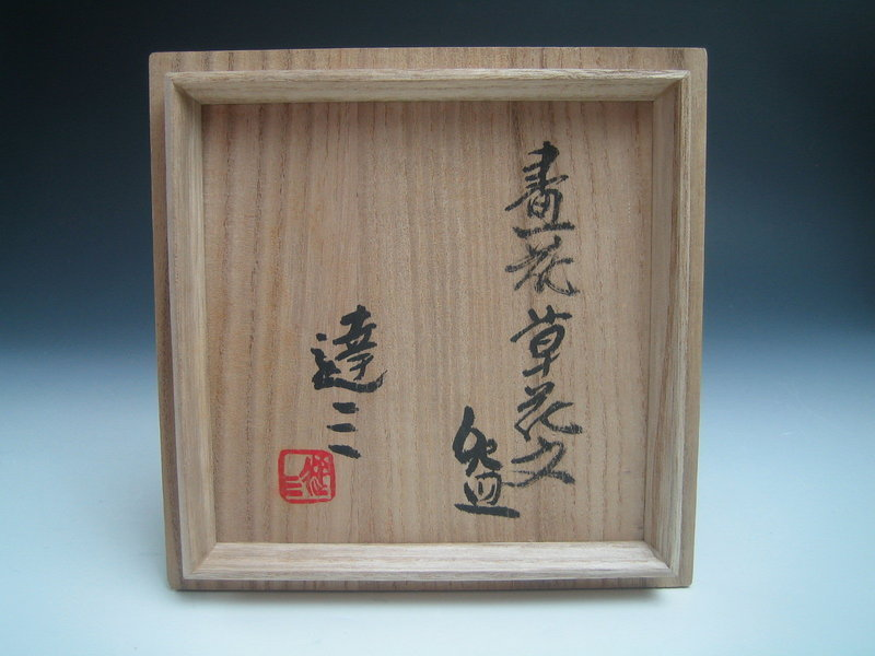 Mashiko Chawan by Shimaoka Tatsuzo