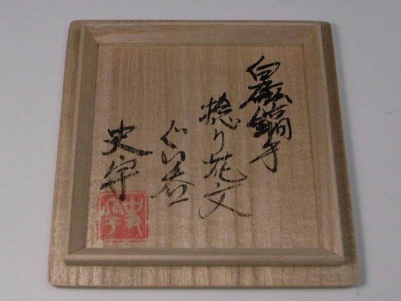 Guinomi by Takita Shiu (a)