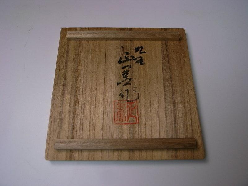 Kutani Koro by Fujimura Masami