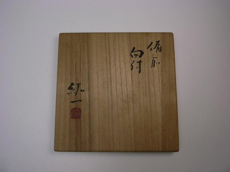 Bizen Mukozuke set by Shibaoka Koichi