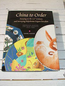 CHINA TO ORDER By DANIEL NADLER. NEW BOOK