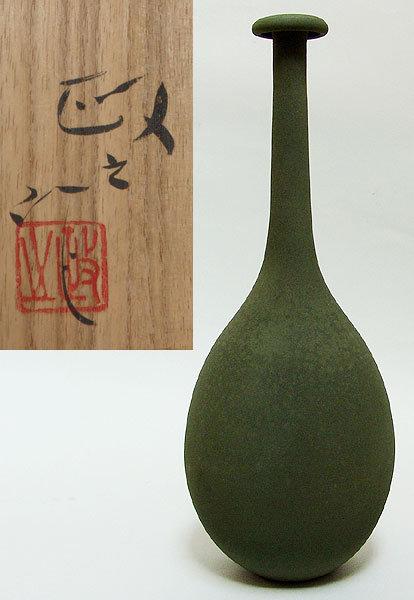 Unusual Vase by Imai Masayuki