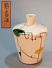 Avant-garde Sodeisha Potter Kumakura Junkichi, Vase