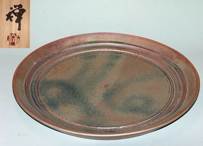 Large Contemporary Pottery Charger by Sasaki Yuzuru