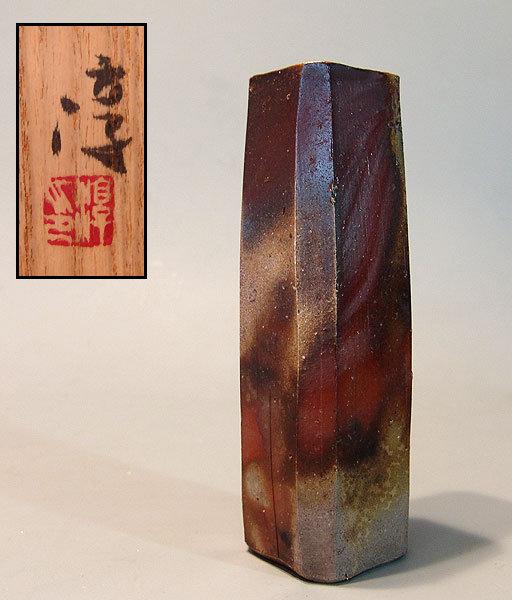 Isezaki Jun Bizen Vase, Living National Treasure