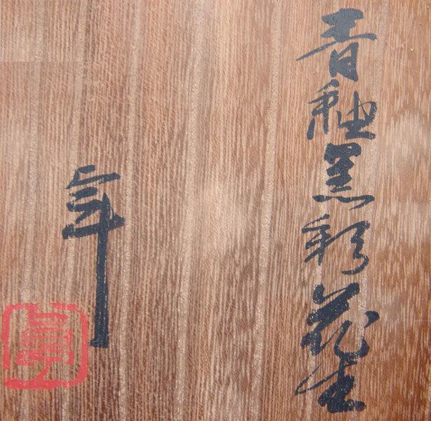 Japanese Living National Treasure KATO TAKUO Vase