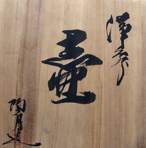 WOW! Modern Bizen Tsubo by Harada Togetsu