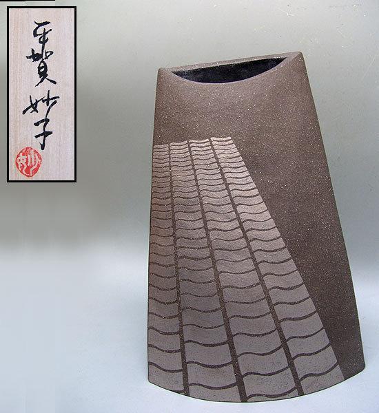 Contemporary Vase by Hiraga Taeko A