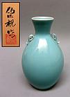 Stylish Contemporary Seiji Vase by Matsumoto Isami