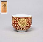 Ono Hakuko Guinomi Sake Cup