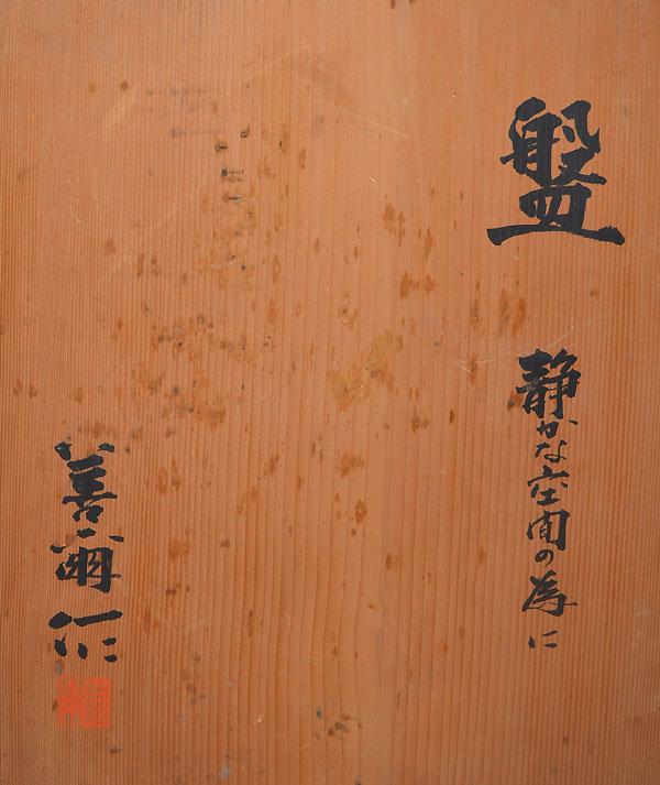 Early Exhibitied Sculptural Basin, Miyashita Zenji