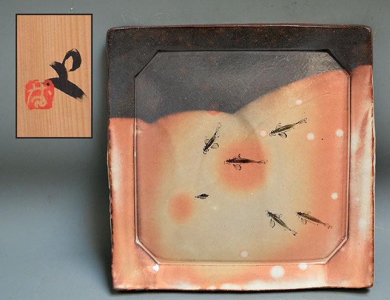 Contemporary Pottery plate by Banura Shiro