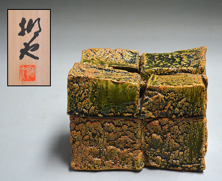 Contemporary Oribe Koro Incense Burner, Kato Kuniya