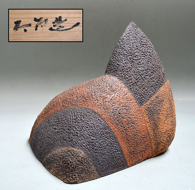 Kawamoto Taro Contemporary Sculptural Vase