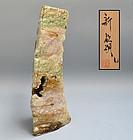 Contemporary Japanese Iga Vase, Atarashi Kanji