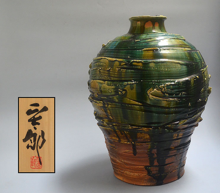 Incredible Contemporary Oribe Vase by Hayashi Shotaro