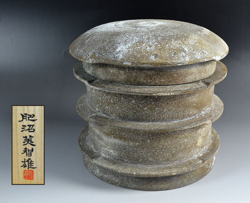Koinuma Michio Futamono Sculptural Pottery Art Piece