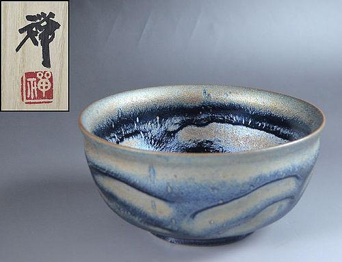 Stunning Contemporary Tetsu-yu Hachi Bowl by Sasaki Zen