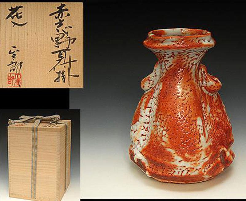 Hayashi Shotaro Benishino Kakehana Hanging Vase
