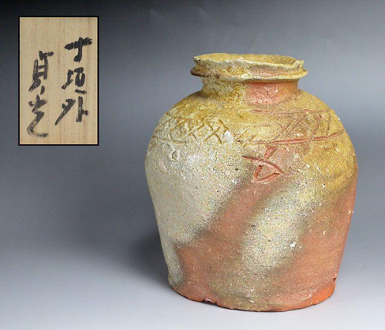 Sugimoto Sadamitsu Shigaraki Uzukumaru Tsubo Vase
