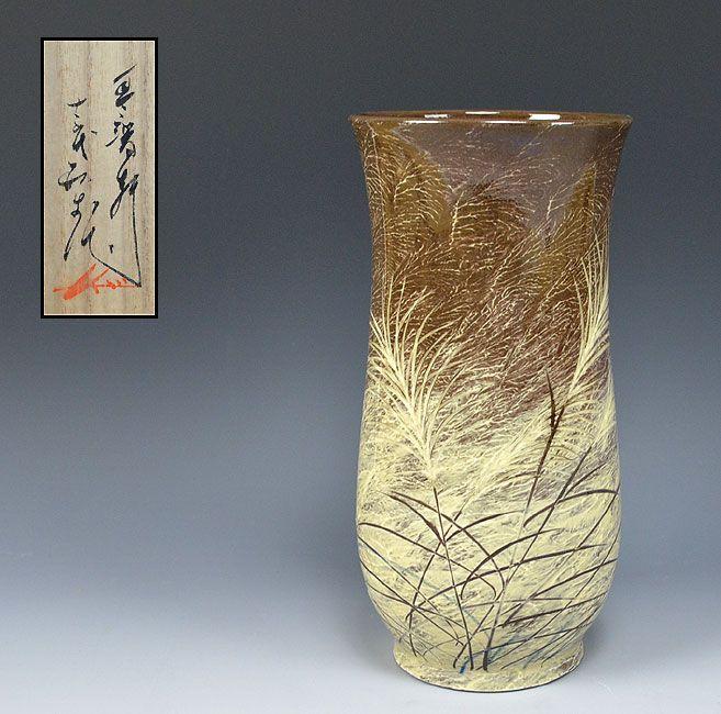 Yokoishi Gagyu XIII Utsutsukawa Vase