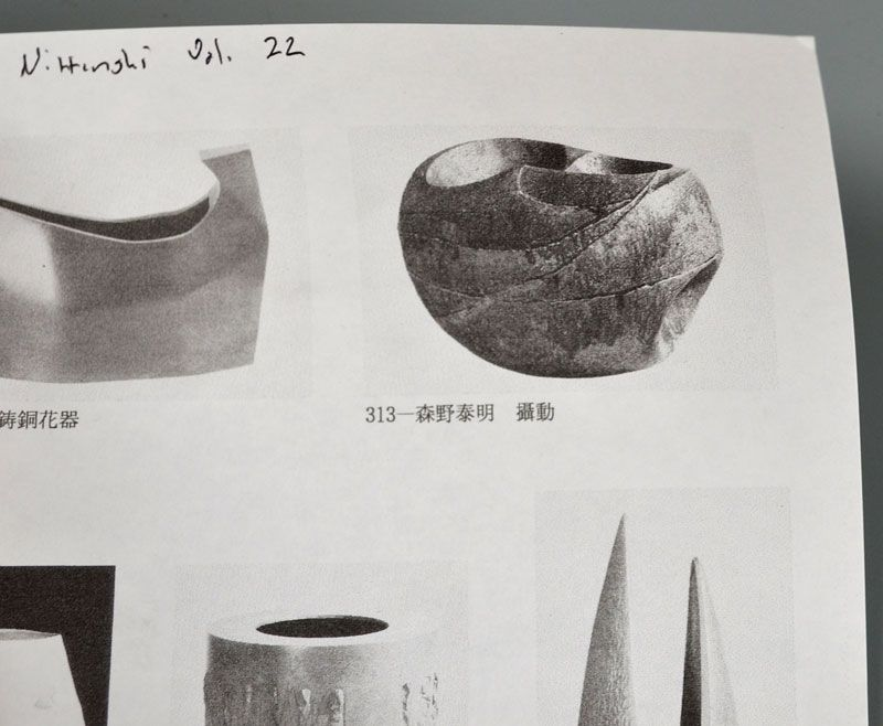 Important Early Exhibited Work, Morino Taimei, 1959