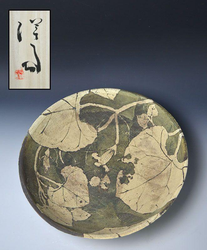 Massive Pottery Bowl by Miyake Yoji , squash