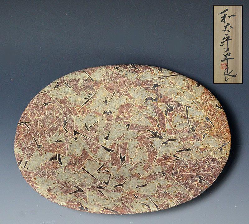 Japanese Superstar Wada Morihiro Pottery Dish